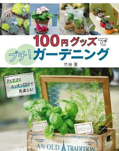 竹田薫著『100円グッズでプチ!ガーデニング』