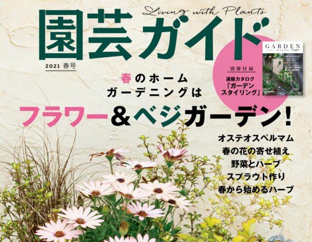 園芸ガイド2021春号(主婦の友社)