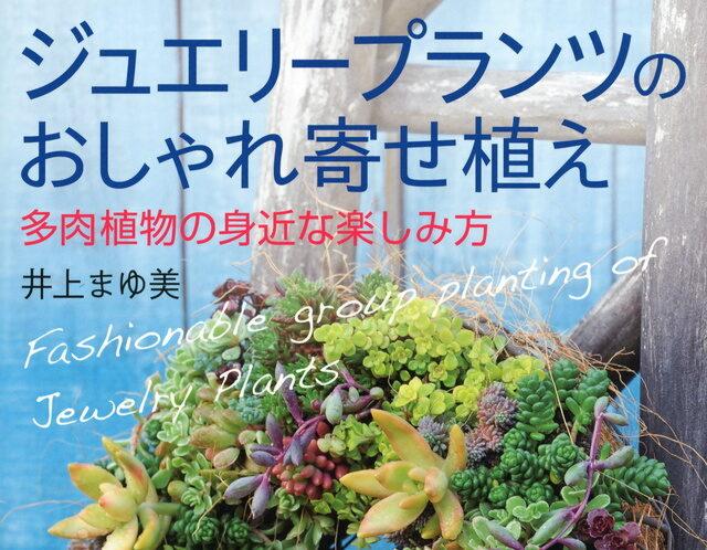 井上まゆ美著『ジュエリープランツのおしゃれ寄せ植え 多肉植物の身近な楽しみ方』