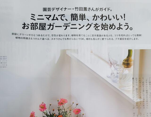 anan2241号『暮らしを整える道具&インテリア』(3/10発売)