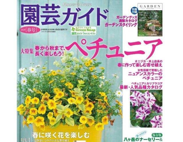 園芸ガイド 2020年春号 (主婦の友社)
