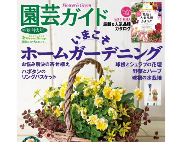 園芸ガイド 2020秋・特大号(主婦の友社)