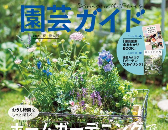 園芸ガイド2021夏号(主婦の友社)