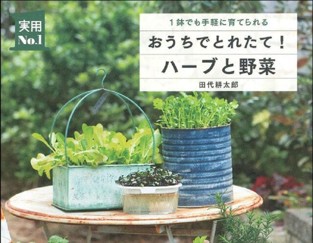 田代耕太郎著 『おうちでとれたて! ハーブと野菜 』(実用No.1シリーズ)
