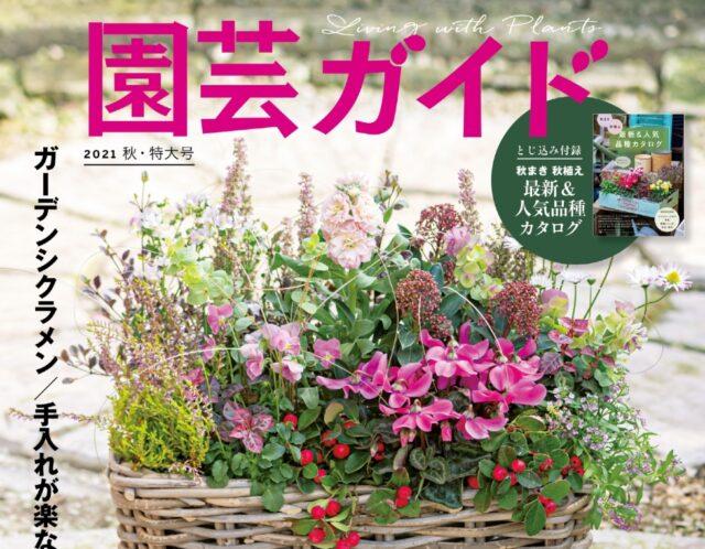 園芸ガイド2021秋号(主婦の友社)